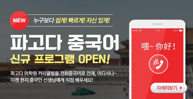 파고다 중국어 신규프로그램 오픈!!